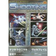 シューティングゲームサイド Vol.11 (GAMESIDE BOOKS) [単行本]