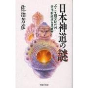 日本神道の謎―今こそ縄文時代の多神教原理を見直せ(ラクダブックス) [新書]