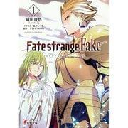 Fate/strange Fake (1) (電撃文庫) [文庫]