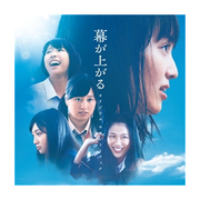 映画「幕が上がる」 オリジナル サウンドトラック