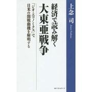 経済で読み解く大東亜戦争 [単行本]
