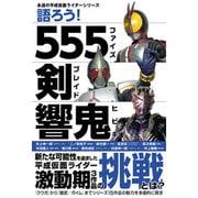 語ろう! 555・剣・響鬼 (永遠の平成仮面ライダーシリーズ) [単行本]