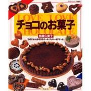 チョコのお菓子-心のこもった手作りのケーキ、クッキー&デザート(マイライフシリーズ 495 特集版) [ムックその他]