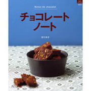 チョコレートノート(マイライフシリーズ 662 特集版) [ムックその他]