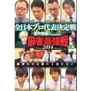 麻雀最強戦2014全日本プロ代表決定戦 上巻[DVD]