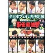 麻雀最強戦2014全日本プロ代表決定戦 中巻[DVD]
