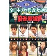 麻雀最強戦2014全日本プロ代表決定戦 下巻[DVD]