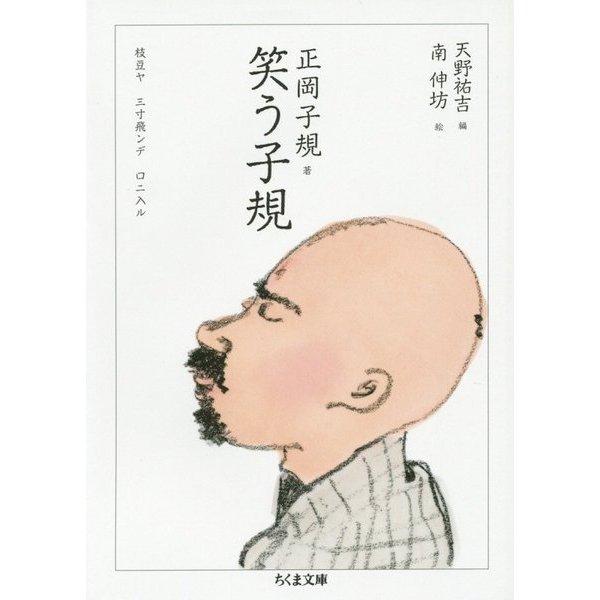 笑う子規(ちくま文庫) [文庫]