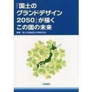 『国土のグランドデザイン2050』が描くこの国の未来 [単行本]