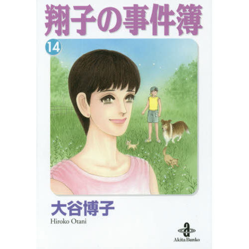 翔子の事件簿 14(秋田文庫 21-17) [文庫]