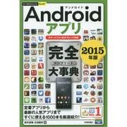 Androidアプリ完全大事典〈2015年版〉スマートフォン&タブレット対応(今すぐ使えるかんたんPLUS+) [単行本]