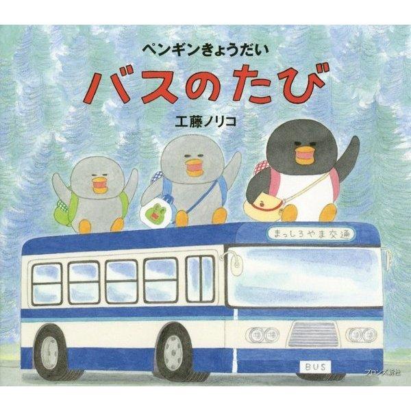 ペンギンきょうだい バスのたび [絵本]