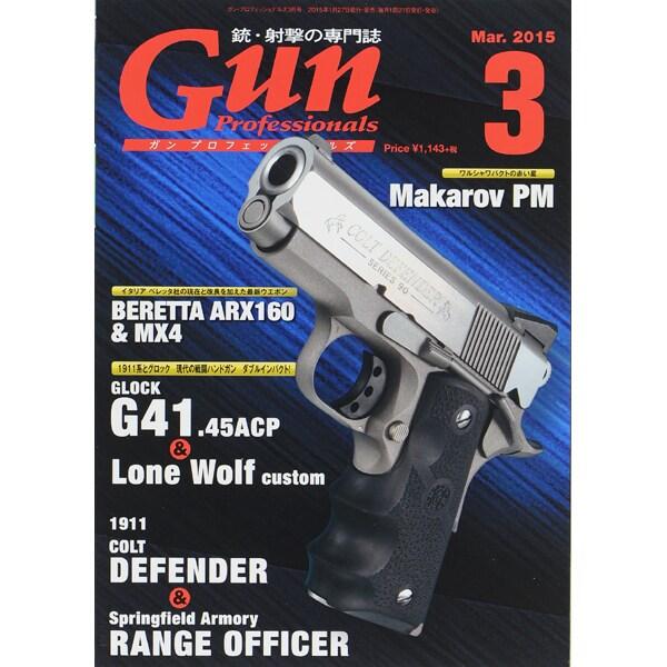 月刊 Gun Professionals (ガン・プロフェッショナルズ) 2015年 03月号 [雑誌]