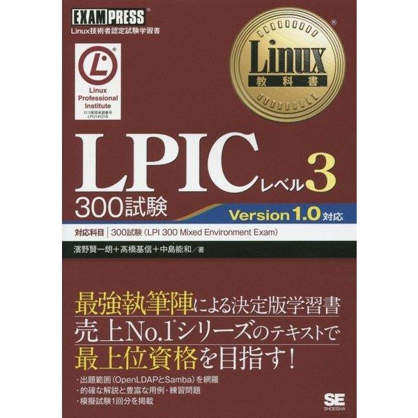 LPICレベル3 300試験(Linux教科書) [単行本]