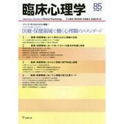 臨床心理学 Vol.15 No.1 [単行本]