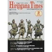 Hir@gana Times (ヒラガナ タイムズ) 2015年 02月号 [雑誌]