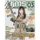 Arms MAGAZINE (アームズマガジン) 2015年 03月号 [雑誌]