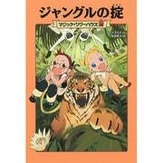 ジャングルの掟(マジック・ツリーハウス 10) [単行本]