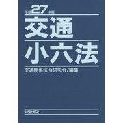 交通小六法〈平成27年版〉 [単行本]