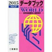 データブック オブ・ザ・ワールド―世界各国要覧と最新統計〈2015(Vol.27)〉 [単行本]