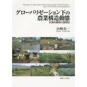 グローバリゼーション下の農業構造動態―本源的蓄積の諸類型 [単行本]
