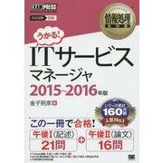 ITサービスマネージャ〈2015-2016年版〉(情報処理教科書) [単行本]