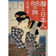 暦と日本人88の謎(だいわ文庫) [文庫]