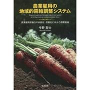 農業雇用の地域的需給調整システム―農業雇用労働力の外部化・常雇化に向かう野菜産地 [単行本]