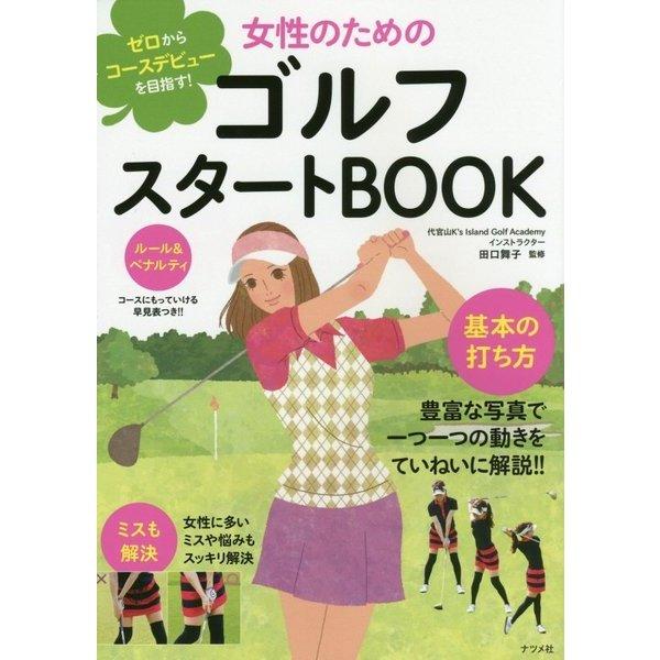 女性のためのゴルフスタートBOOK―ゼロからコースデビューを目指す! [単行本]