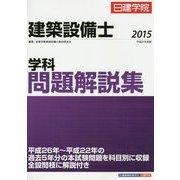 建築設備士学科問題解説集〈平成27年度版〉 [単行本]