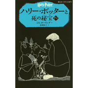 ハリー・ポッターと死の秘宝〈7-2〉(静山社ペガサス文庫) [新書]