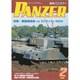 PANZER (パンツアー) 2015年 02月号 [雑誌]