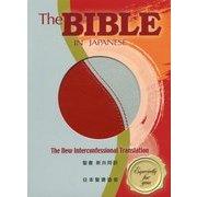 The BIBLE―聖書新共同訳 赤 [単行本]