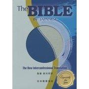 The BIBLE―聖書新共同訳 青 [単行本]