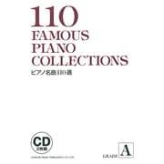 ピアノ名曲110選GRADE A[CD] [単行本]