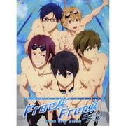 Free!&Free!-Eternal Summer-ピアノ(ピアノ曲集) [単行本]