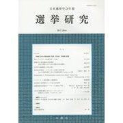 日本選挙学会年報 選挙研究〈30-2〉 [単行本]