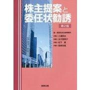 株主提案と委任状勧誘 第2版 [単行本]