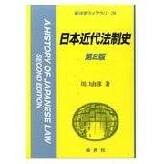 日本近代法制史 第2版 (新法学ライブラリ〈29〉) [全集叢書]