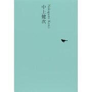 中上健次(池澤夏樹=個人編集 日本文学全集〈23〉) [全集叢書]