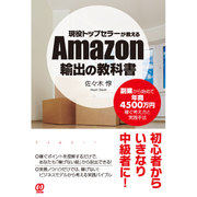 現役トップセラーが教える Amazon輸出の教科書 [単行本]