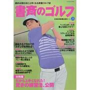 書斎のゴルフ VOL.25 (ムック) [ムックその他]