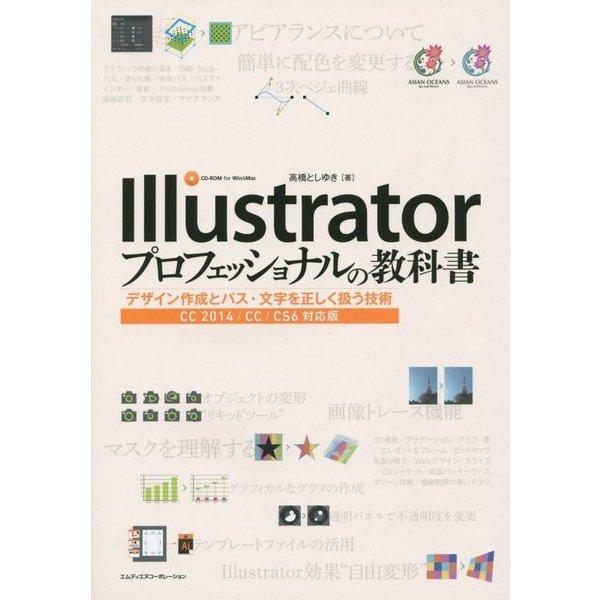 Illustratorプロフェッショナルの教科書―デザイン作成とパス・文字を正しく扱う技術 CC 2014/CC/CS6対応版 [単行本]