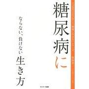 糖尿病にならない、負けない生き方(日本屈指の名医が教える「健康に生きる」シリーズ) [単行本]