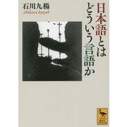 日本語とはどういう言語か(講談社学術文庫) [文庫]