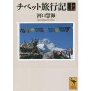 チベット旅行記〈上〉(講談社学術文庫) [文庫]