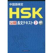 中国語検定HSK公認長文テキスト5級 [単行本]