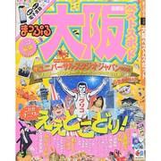 まっぷる 大阪 ベストスポット (国内 観光・旅行ガイドブック/ガイド) [ムックその他]