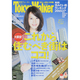 Tokyo Walker (東京ウォーカー) 2015年 2/17号 [雑誌]