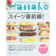 Hanako (ハナコ) 2015年 2/12号 [雑誌]